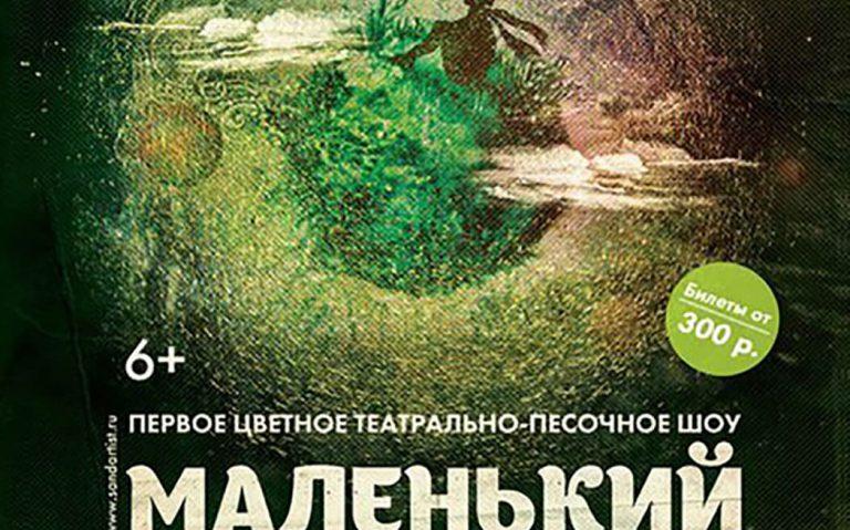 """Цветное песочное шоу «МАЛЕНЬКИЙ ПРИНЦ» от проекта """"Музыка песка"""""""