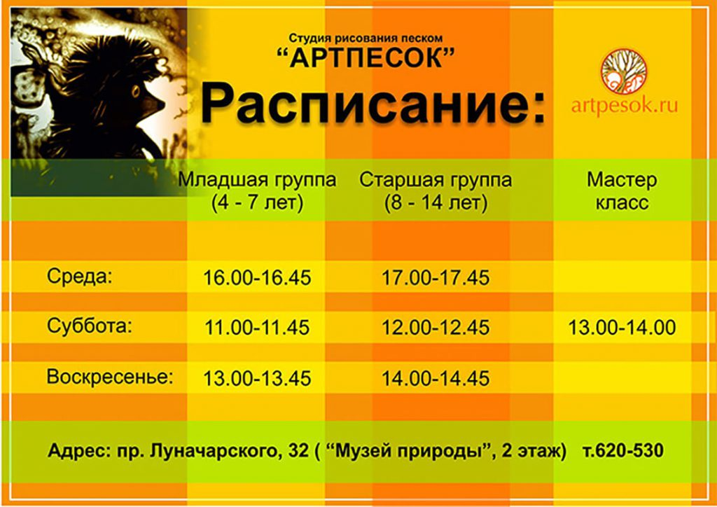 Расписание занятий студии