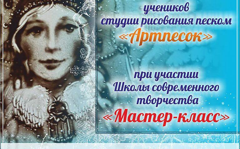"""Новогодний концерт учеников студии """"Артпесок"""""""