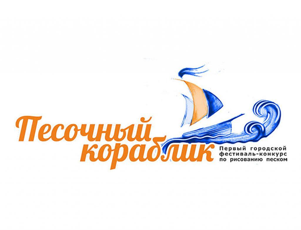 """""""Песочный кораблик"""" - первый городской фестиваль - конкурс по рисованию песком"""