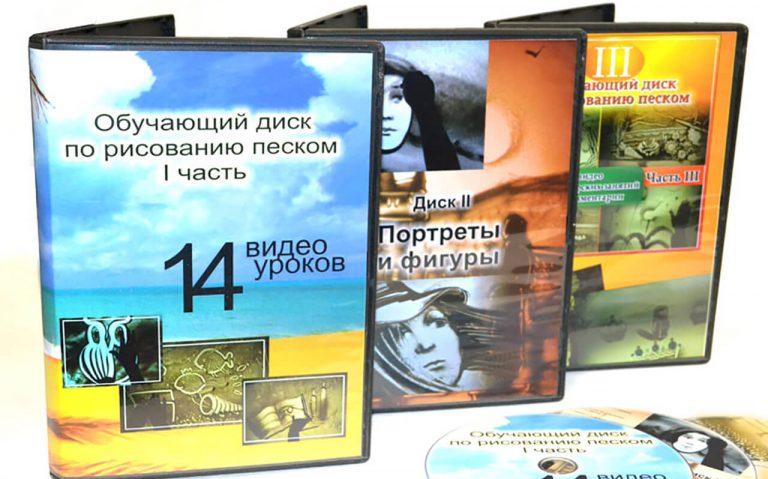 Акция -комплект из 3х обучающих дисков по рисованию песком 3000р