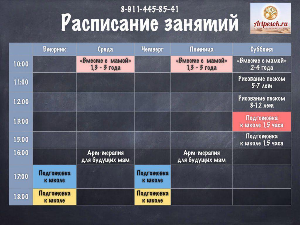 Расписание занятий в студии «Артпесок» с 1 сентября 2016
