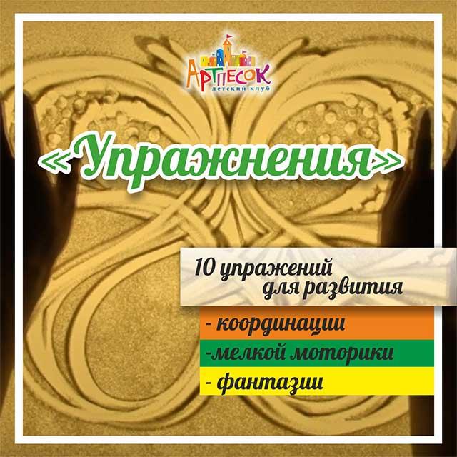obuchaushii-disk-po-risovaniiu-peskom-yprajneniya